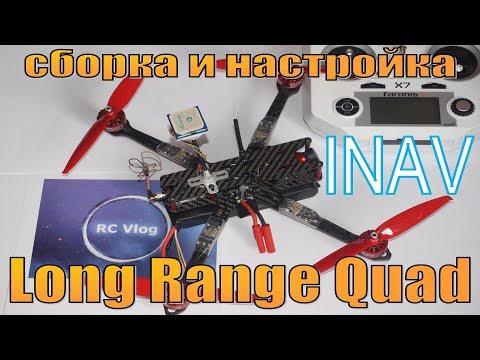 long-range-quad---inav---