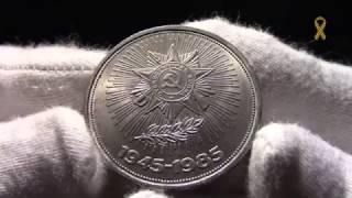 Юбилейная монета СССР, 1р 40 лет Победы