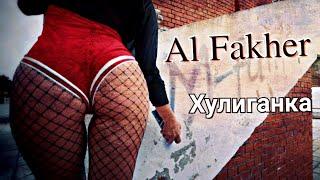 "Al Fakher   Хулиганка | ""Новинка 2019"""
