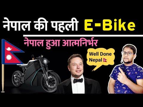 नेपाल बना आत्मनिर्भर , बनाई पहली ई बाइक // Nepal First Electric Bike Yatri // Nepal News /Jai Nepal