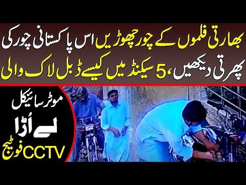 بھارتی فلموں کے چور چھوڑیں،اس پاکستانی چور کی پھرتیاں دیکھیں ،کس طرخ موٹر سائیکل لے اڑے :سی سی فوٹیج دیکھیں