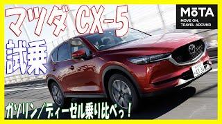 マツダ新型CX-5はディーゼル一択!国産SUVで特上の出来栄えだ!