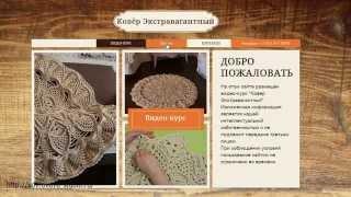 Видео-курс по вязанию ковра Экстравагантный