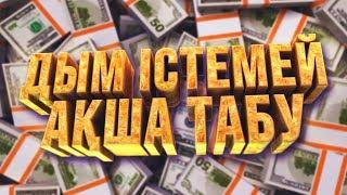 ИНТЕРНЕТТЕН ҚАЛАЙ АҚША ТАБУҒА БОЛАДЫ? | КАЛАУЛЫМ | КАЗАКСТАН | подборка дтп | новости казахстана