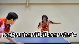 เดอะเบสออฟปิงปอง (พากย์ไทย) EP.พิเศษ