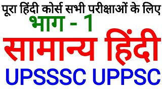 UPSSSC संपूर्ण हिंदी क्लास -1 / VDO PREPARATION POLICE SI UPPSC UP PCS PSC UPP POLICE hindi classes