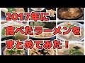 2017年に食べたラーメンを今日のホームラン風にまとめてみた(元祖長浜屋、一蘭、家系ラーメン、大砲ラーメン等)
