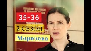 Морозова 2 Сезон сериал с 35 по 36 серию Анонс Содержание серий