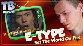 Чего жжём? E-Type - Set The World On Fire: Перевод и разбор песни (для ТВ)
