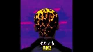 脑浊 - 我比你OK | Brain Failure - I'm Better Than You (Chinese Punk Rock)