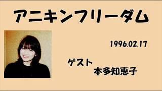 本多知恵子ラジオ「アニキンフリーダム」2/2