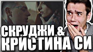 Реакция на Kristina Si & Скруджи - Секрет