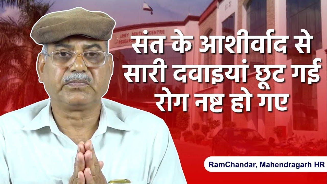 Ram Chandar, Mahendragarh HR
