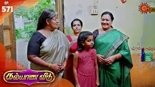Kalyana Veedu - Episode 571 | 29th February 2020 | Sun TV Serial | Tamil Serial