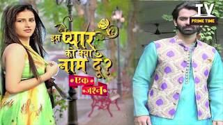 Confusion To Make Desi Girl Chandni And Advay Singh Raizada's Confrontation| IPKKND 3 |Tv Prime Time