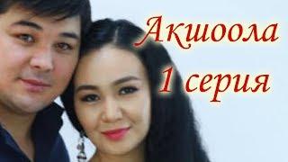 Акшоола 1 серия - Кыргыз кино сериалы