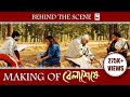 MAKING OF BELASESHE | BENGALI FILM 2015