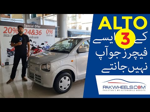 3 Hidden Features Of Suzuki Alto VXL AGS | PakWheels