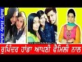 Rupinder Handa | With Family | Mother | Father | Brother | Wedding Pics | Songs | Movies