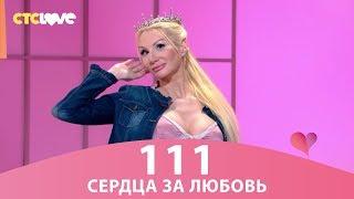 Сердца за любовь 111