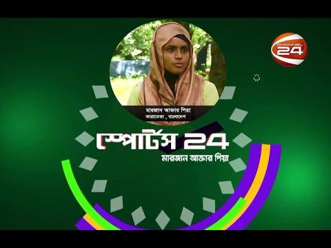 Sports 24 | মারজান আক্তার পিয়া