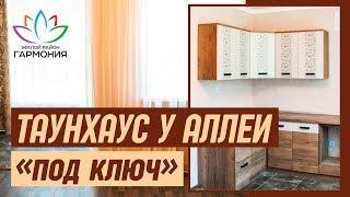 Таунхаус под ключ на Юге России| Дом с отделкой от застройщика в Ставропольском крае