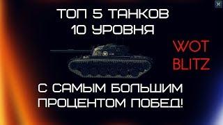 ТОП5 ТАНКОВ 10 УРОВНЯ С САМЫМ ВЫСОКИМ ПРОЦЕНТОМ ПОБЕД!(wot blitz)
