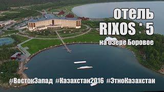 Отель Rixos Боровое 5 звезд, Казахстан