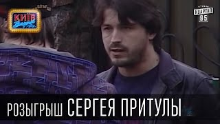 Розыгрыш Сергея Притулы, актёра, телеведущего, шоумена | Вечерний Киев 2015