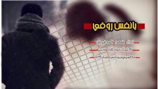 اغاني حصرية شيلة يانفس روفي علي ضايق صدري | فهد المطيري #2017 تحميل MP3