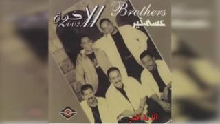 مازيكا فرقة الأخوة - أنا ما اقدر تحميل MP3