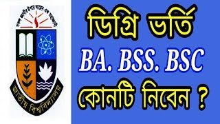 NU Degree Pass Subject Choice  | BA BSS BBS BSC