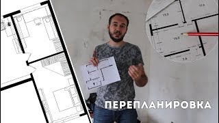 Проект перепланировки квартиры. Согласование. Оформление. Ремонт. Итоги конкурса!