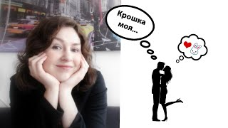 Russian cute nicknames for beloved ones // RUS/ENG subtitles