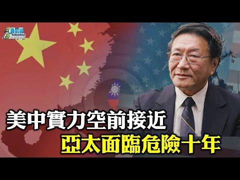 《政經最前線-無碼看中國》210317美中實力空前接近 亞太面臨危險十年?臺灣成為美國關注重點 挑戰美國 併吞台灣