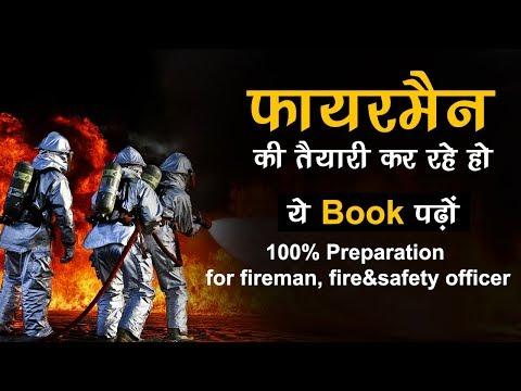 100% Preparation book for fireman, fire&safety officer #firefighter ...