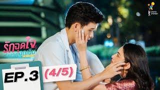 รักฉุดใจนายฉุกเฉิน My Ambulance | EP.3 (4/5) | นาดาว บางกอก