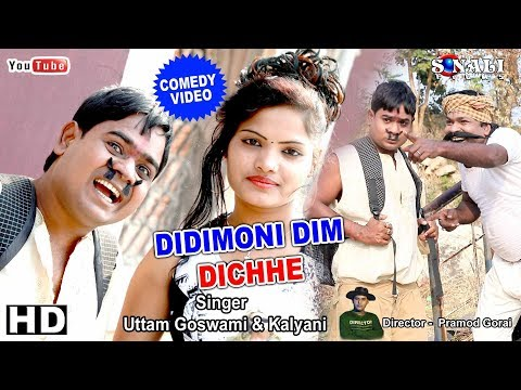 Didimoni Dim Dichhe|বোলছে বাবাগো ফুস |Kalachand||New Purulia Comey Video  2019