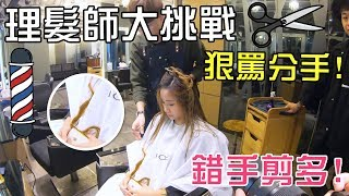 【玩命整蠱】🚨將女朋友長髮一刀剪掉,她的反應會如何🔪? - 理髮師學徒大挑戰💈