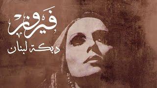 دبكة لبنان - فيروز | Dabket Lebnan - Fairuz تحميل MP3