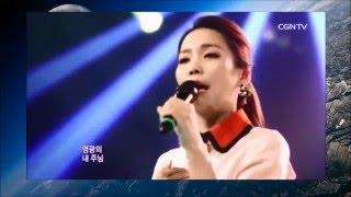 [High Quality Mp3] SoHyang - 주님 다시 오실 때까지 (Until the Lord return - Live 070516)