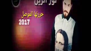 تحميل اغاني نور الزين/ تحرير الموصل ✔ لاتنسى الاشتراك في القناه???????? MP3
