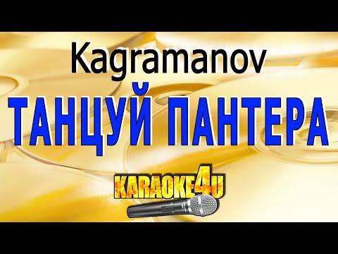 Kagramanov | Танцуй, пантера | Караоке