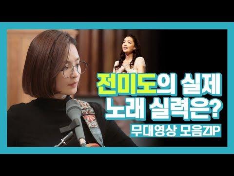 '슬기로운 의사생활' 속 음치 전미도, 실제 노래 실력은?