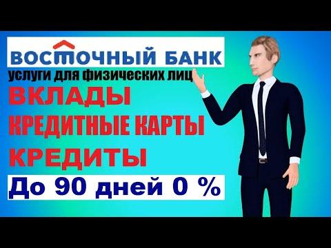 Банк Восточный - Кредитная карта онлайн - калькулятор и заявка на кредит наличными