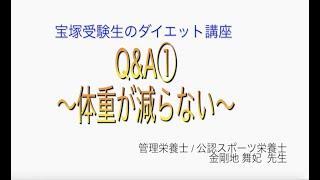 宝塚受験生のダイエット講座〜Q&A①体重が減らない〜