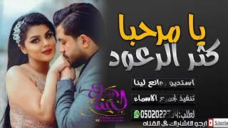 شيلات 2018 يا مرحبا كثر الرعود شيله حماسية
