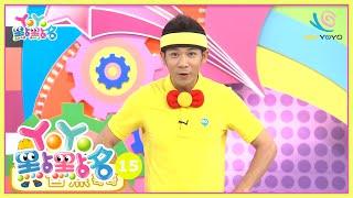 爺爺的大果園 香蕉哥哥 YOYO點點名 S15 第12集