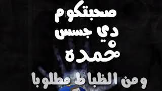 اغاني حصرية حاله وتس (مهرجان ارمي البانجو )شواحه تحميل MP3