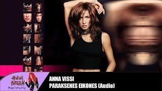 Άννα Βίσση - Παράξενες Εικόνες (Audio)